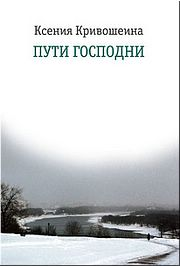 Книга художника и публициста Ксении Кривошеиной «Пути Господни»