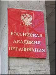 Здание РАО