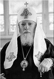 Патриарх Алексий I (Симанский).